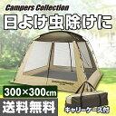 キャンパーズコレクション スクリーンハウス300 PSH-300UV(BE) テント タープ 日よけ サンシェード 【送料無料】 山善…