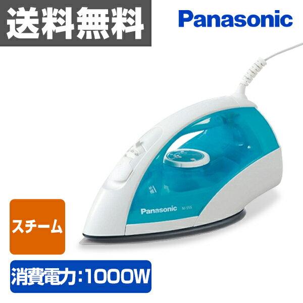 パナソニック(Panasonic) スチームアイロン NI-S55-A ブルー 【送料無料】