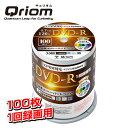 キュリオム DVD-R 100枚スピンドル 16倍速 4.7GB 約120分 デジタル放送録画用 DVDR16XCPRM 100SP-Q9605 DVDR 録画 【送料無料】 山善/YAMAZEN/ヤ