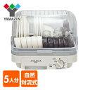 食器乾燥機 食器乾燥器 YD-180(LH) ライトグレー 【送料無料】 山善/YAMAZEN/ヤマゼン 0320P