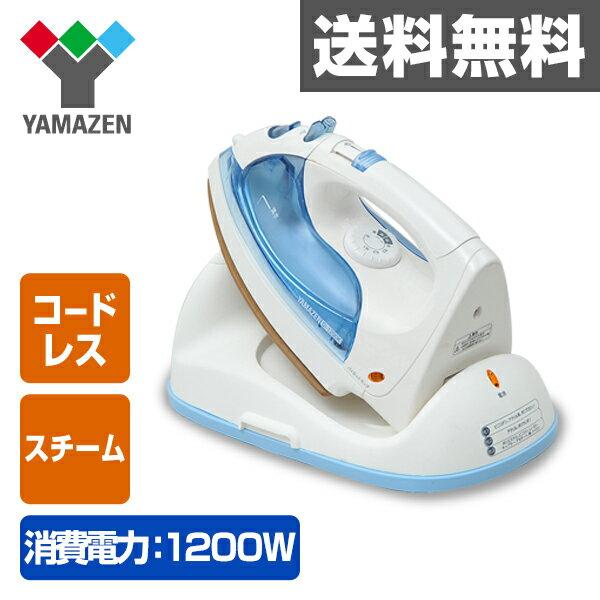 コードレススチームアイロン(収納ケース付) SI-1200K(BL) ブルー 【送料無料】 山善/YAMAZEN/ヤマゼン