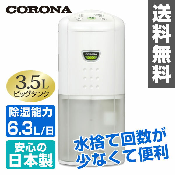 コロナ(CORONA) 除湿乾燥機(木造7畳・鉄筋14畳まで) CD-P63A(W) ホワイト 除湿乾燥機 除湿機 除湿器 部屋干し CDP63A 【送料無料】