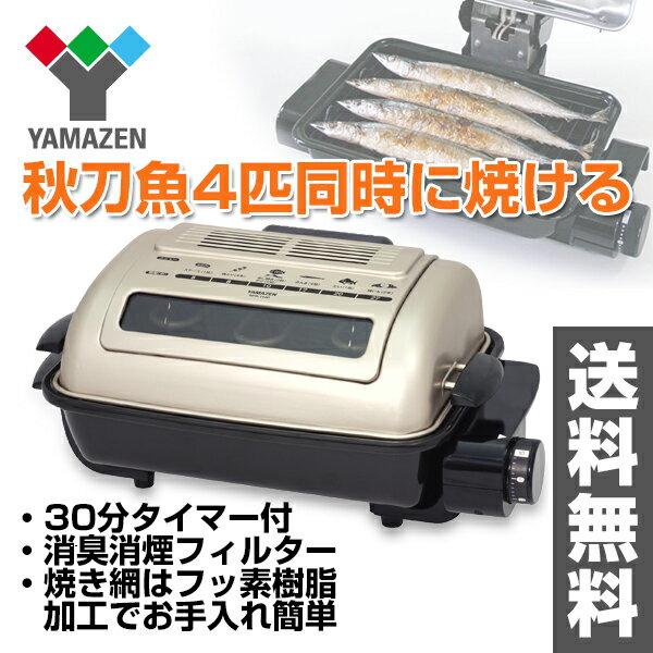 ワイドグリル NFR-1100 【送料無料】 山善/YAMAZEN/ヤマゼン 1011P