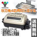 ワイドグリル NFR-1100 【送料無料】 山善/YAMAZEN/ヤマゼン 0421P