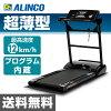 Alinco (ALINCO) beat slim black master AFW1109 electric Walker treadmill treadmill room runner
