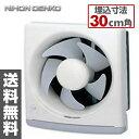 日本電興(NIHON DENKO) 台所用換気扇(25排気専用) HG-25K ホワイト キッチン 台所 換気 【送料無料】