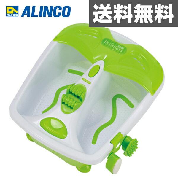 アルインコ(ALINCO) フットリラ ライム MCR7814 フットマッサージ マッサージ器 フットバス 保温 フットケア 足湯 【送料無料】