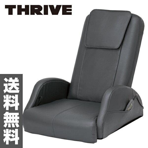 スライヴ(THRIVE) マッサージチェア(座椅子式) くつろぎ指定席 CHD-661(CH) チャコールグレー マッサージ機 座椅子タイプ くつろぎ指定席 マッサージチェア 【送料無料】