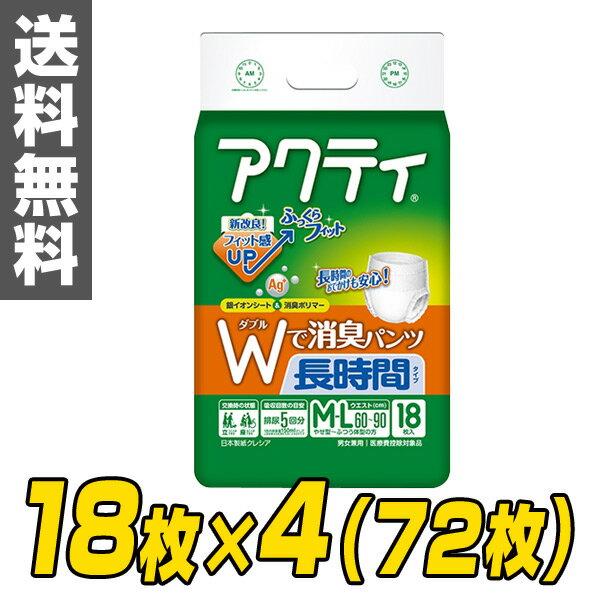 日本製紙クレシア アクティ Wで消臭パンツ 長時間タイプ M-Lサイズ(吸収量5回分) 18枚×4(72枚) 大人用紙おむつ 大人用おむつ 介護用おむつ 【送料無料】