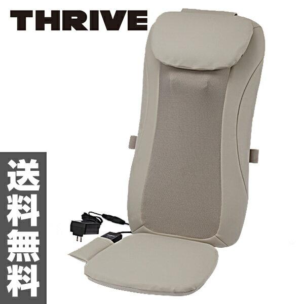 スライヴ(THRIVE) シートマッサージャー MD-8600(IV) アイボリー マッサージ機 座椅子タイプ マッサージチェア シートマッサージャー 母の日 父の日 【送料無料】