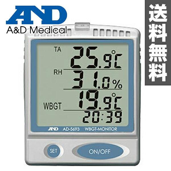 A&D 熱中症指数モニター(壁掛・卓上型) AD-5693 【送料無料】
