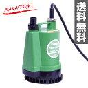 ナカトミ(NAKATOMI) 水中ポンプ PSP-70NS 排水 風呂水 残り湯 農業 園芸【送料無料】