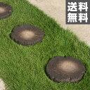 旭興進 FRP軽量樹脂敷石 スタンプ(切り株) 10枚セット AKS-57061*10 ガーデニング 枕木 敷石 飛び石 【送料無料】