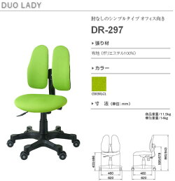 DUOREST(デュオレスト)DRシリーズオフィスチェアDR-297NLGグリーンOAチェアパソコンチェアワークチェア【代引不可】