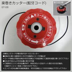 山善(YAMAZEN)楽巻きカッター(鮫牙コード)GT-06
