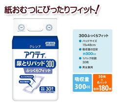日本製紙クレシア【業務用】アクティ尿とりパッド300ふっくらフィット(吸収量300cc)30枚×6(180枚)84707