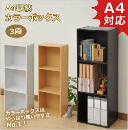 山善(YAMAZEN)A4収納カラーボックス3段KGAB-3