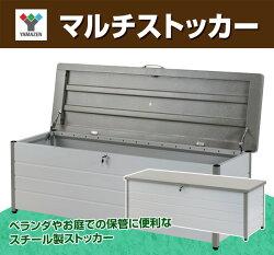 山善(YAMAZEN)ガーデンマスターマルチストッカー(幅155cm)MS2-1500