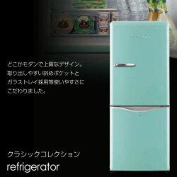 DAEWOOクラシックスタイル2ドア冷凍冷蔵庫150L(冷蔵室98L/冷凍室52L)DR-C15AMアクアミント