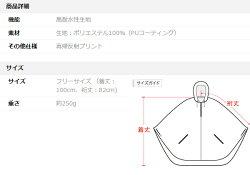 SMVJAPANmabu(マブ)リフレクタープリントレインポンチョMBU-RPP