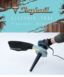 TRYBUILブロワー電源コード式TAB-370ビンテージブルー