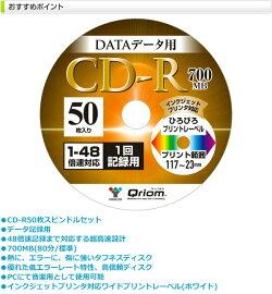 山善(YAMAZEN)データ用1回記録用CD-R1-48倍速50枚700MBキュリオムQCDR-D50SP