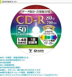 山善(YAMAZEN)データ保存/音楽用1回記録用CD-R1-48倍速50枚700MBキュリオムQCDR-M50SP