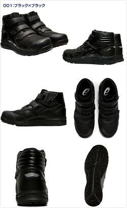 アシックス(ASICS)ウィンジョブ安全靴スニーカーJSAA規格A種認定品サイズ24.5-28.0cmハイカット/ベルトタイプFCP601安全靴安全シューズセーフティシューズ【送料無料】