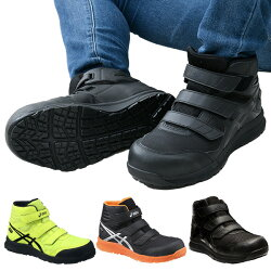 アシックス(ASICS)ウィンジョブ安全靴スニーカーJSAA規格A種認定品サイズ24.5-28.0cmハイカット/ベルトタイプFCP601