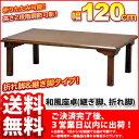 『(S)和風座卓120』VT-1275FT 幅120cm 奥行き75cm 高さ33.5cm(38.5cm)送料無料高さ調節可能な木製 長方形 折りたたみ テーブ...