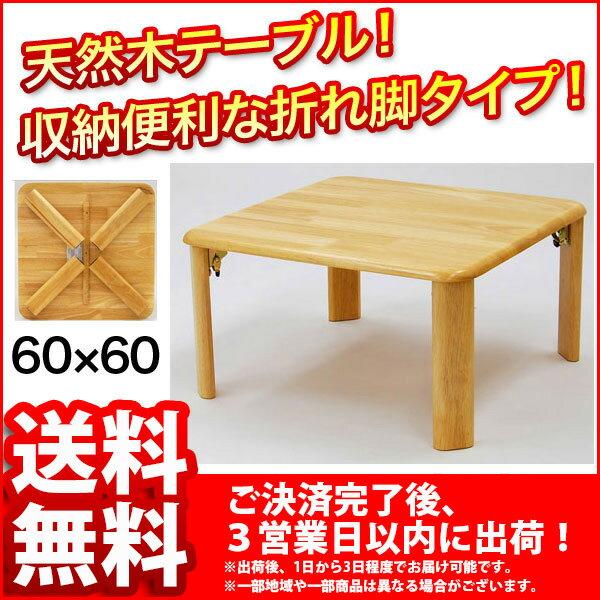 『折りたたみテーブル』幅60cm 奥行き60cm 高さ32cm 送料無料 角が丸い木製折りたたみ テーブル(ローテーブル) ちゃぶ台(座卓/コーヒーテーブル/センターテーブル)折り畳みテーブル(折り畳み テーブル)シンプル ナチュラル 完成品 あす楽