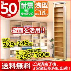 『天井突っ張り機能付き本棚幅50cm』