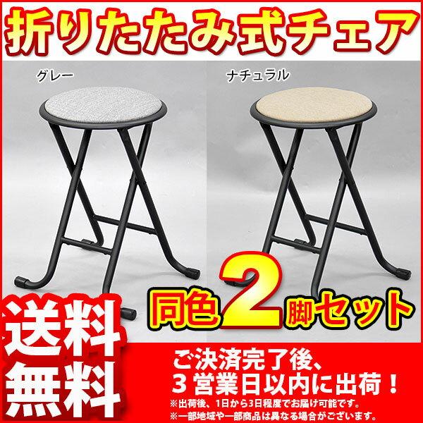 『折りたたみ椅子 背もたれなし丸椅子タイプ』(NAL-2脚セット)幅35.5cm 奥行き30.5cm 高さ46cm 送料無料 シンプルな折りたたみチェアー(折り畳みチェア) パイプ椅子 キッチンチェア(台所椅子) 予備用いす グレー ナチュラル 完成品