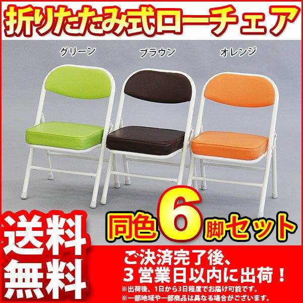 『折りたたみ椅子ロータイプ』(PCL-6脚セット)幅34cm 奥行き35cm 高さ52cm 座面高さ30cm 送料無料 低い座面の背もたれ付き折りたたみチェア 軽量(軽い)で小さいミニサイズ 保育室 キッズ子供用椅子 ブラウン グリーン オレンジ 完成品