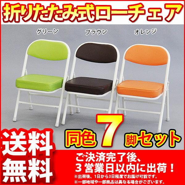 『折りたたみ椅子ロータイプ』(PCL-7脚セット)幅34cm 奥行き35cm 高さ52cm 座面高さ30cm 送料無料 低い座面の背もたれ付き折りたたみチェア 軽量(軽い)で小さいミニサイズ 保育室 キッズ子供用椅子 ブラウン グリーン オレンジ 完成品