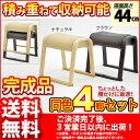 積み重ねて収納可能なダイニング用『(S)スタッキングスツール』(4脚セット)幅46cm 奥行き42cm 高さ44cm 送料無料スタッキングチェア 来客用の補助椅...