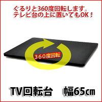 『TV回転台65』(TVR-650)幅65cm奥行き40cm高さ2.9cm送料無料360度回転のテレビ回転台(テレビ回転盤)回転式テレビ台TVボードTV台回転式のディスプレイ台や写真撮影用の回転盤としてもOKブラック(黒)シンプル完成品
