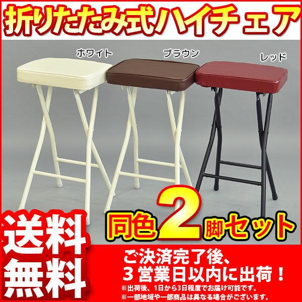 『折りたたみハイスツール』(CCN-2脚セット)幅34.5cm 奥行き31.5cm 高さ62cm 送料無料 お洒落で可愛い折りたたみ椅子(ハイチェアー カウンターチェア カウンターチェアー キッチンチェアー) かわいいキッチンチェア折り畳み式 ブラウン ホワイト レッド