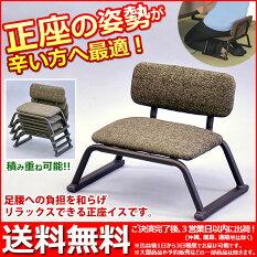 『背もたれ付き正座椅子』(単品)幅42cm奥行き38.2cm高さ30.5cm座面高さ17cm送料無料積み重ねて収納可能スタッキングチェア立ち座りが楽な正座イス(正座いす和風チェア)高齢者集会法事和室椅子(正座椅子)シンプルブラウン(茶色)完成品