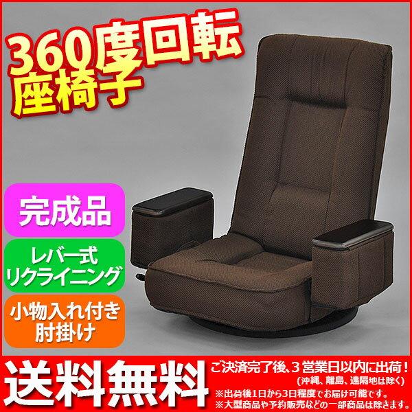 『(S)肘付き回転座椅子 完成品』幅70cm 奥行き58cm 高さ73m 座面高さ18cm 送料無料 リビングや和室に便利な回転式座椅子(回転 椅子 チェア) 背もたれリクライニング シンプル ブラウン 天然木の肘掛け(小物収納可能) 敬老の日 母の日 父の日 NIS-KTN07