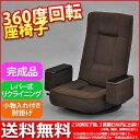 『(S)肘付き回転座椅子 完成品』幅70cm 奥行き58cm 高さ73m 座面高さ18cm 送料無料 リビングや和室に便利な回転式座椅…