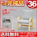 『高座椅子(小)』(単品)幅52cm 奥行き49cm 高さ68cm 座面高さ36cm 送料無料 完成品 スタッキング(積み重ね可能)リクライニングチェア完成品 ...