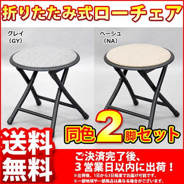 『折りたたみ椅子 ロータイプ』(2脚セット)幅29.5cm 奥行き29.5cm 高さ31cm 座面高さ31cm 送料無料 お洒落でかわいい折りたたみ 椅子 座面が低い椅子(ローチェア) スツール(背もたれなし) おしゃれで可愛い折り畳み式 丸椅子 グレー ベージュ 完成品