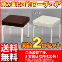 『座面が低い椅子スクエアチェア』(2脚セット)幅28.5cm 奥行き28.5cm 高さ28cm 座面高さ28cm 送料無料 ローチェア ロータイプ椅子 スタッキ...