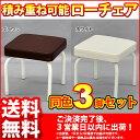 『座面が低い椅子スクエアチェア』(3脚セット)幅28.5cm 奥行き28.5cm 高さ28cm 座面高さ28cm 送料無料 ローチェア ロータイプ椅子 スタッキ...