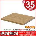 『幅35cm用追加棚板』(単品) 送料無料 全36タイプ 隙間収納棚シリーズ フリーホーム(FRH)専用オプション棚板