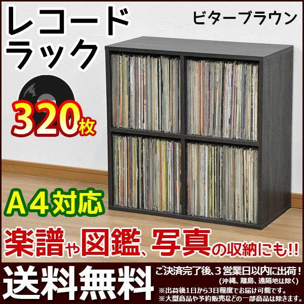 『レコードラック2段×2列』レコード 収納 A4サイズ対応 楽譜 図鑑 写真(アルバム) 絵本 収納棚 幅73.3cm 奥行き35.5cm 高さ73.3cm カラーボックス おすすめ収納ボックス おしゃれ かわいい シンプル ブラウン(茶色) ホワイト(白) スタッキング 組立家具(GTLP-002 GTLP-001)