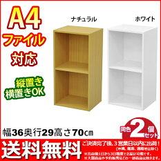 『A4対応カラーボックス2段』(2個)幅35.9cm奥行き29.2cm高さ70.6cm送料無料A4ファイル収納可能カラーBOX(すき間収納すきま収納隙間収納)CDラック(DVDラック)ブックラック(本棚書棚文庫ラック漫画本コミック)連結組立家具(HK2T-01_WH/HK2T-02_NA)