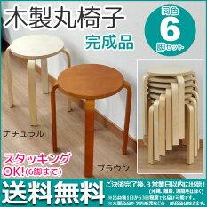 『木製丸椅子』(6脚セット)スツール(背もたれなし)幅41.5cm奥行き41.5cm高さ45cm積み重ねて収納スタッキングチェアラウンドチェア玄関椅子木製丸イススタッキングスツール北欧風おしゃれかわいいシンプルリビングキッチン玄関完成品(LFMI-001LFMI-002)