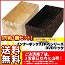 『インナーボックスPP』(3個セット PPB-01) 幅20cm 奥行き40cm 高さ15cm 収納ボックス[DVDラック]送料無料 小物収納 CDラック DV...